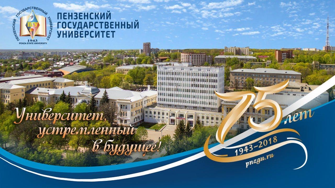 Фильм о ПГУ — лауреат фестиваля-конкурса телевизионного творчества