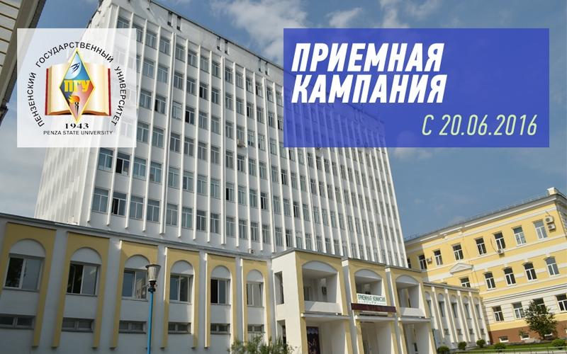 Приемная комиссия в пензенский медицинский институт куплю алюминий лом в Мытищи